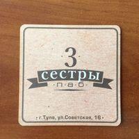 """Подставка под пиво паба """"3 сестры"""" /Тула, Россия/ No 1"""