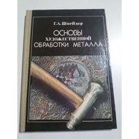 Основы художественной обработки металла. Шнейдер  Г.А.