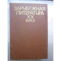 Зарубежная литература ХХ века. Хрестоматия