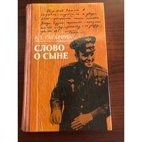 Книга о Гагарине