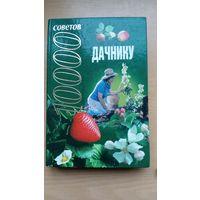 Книга. 10000советов дачнику. Н.Баранова.