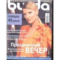 Журнал BURDA MODEN 2003 12 на русском языке. С выкройками