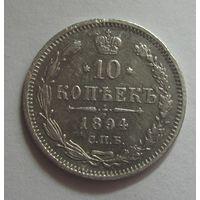 10 копеек 1894