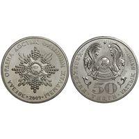 Казахстан 50 тенге 2009 звезда ордена Достык UNC