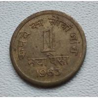 Индия 1 новый пайс, 1963 Калькутта 4-4-46
