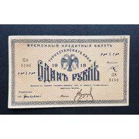 Редкость 1 рубль Туркестан 1919 год с рубля без минималки