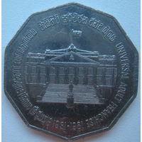 Шри-Ланка 5 рупий 1981 г. 50 лет Всеобщему избирательному праву