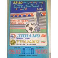05.10.1988--Динамо Минск--Тракия Болгария--кубок УЕФА