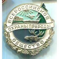 """""""Всероссийское общество охраны природы"""" - знак"""