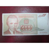 5000 динаров 1993 Югославия