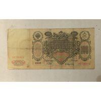 100 рублей Шипов Афанасьев 1910 год