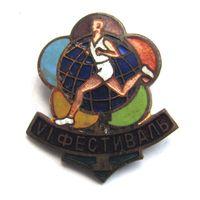 1957 г. Фестиваль. Бег 1 место