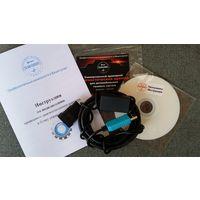 Диагностический адаптер (кабель) для настройки ГБО Stag, Digitronic, Tamona, BRC, Kme и др.