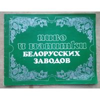 """Буклет рекламный """"Пиво и напитки белорусских заводов"""" 1984 г"""