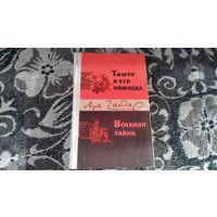 Тимур и его команда, Военная тайна - Гайдар - книги для детей про войну и послевоенные годы - распродажа книга за 1 руб