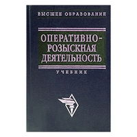 Оперативно-розыскная деятельность. Учебник.