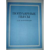 Ноты Популярные пьесы для фортепиано