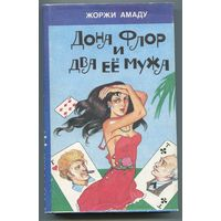 Амаду Жоржи. Дона флора и два ее мужа. Избранные произведения.