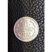 Отличные 10 копеек 1909 спб. С рубля