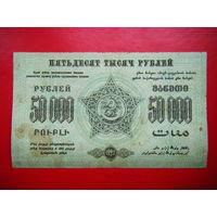 50 000 рублей. 1923г. Фед. С.С.Р. Закавказья.