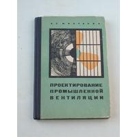 Проектирование промышленной вентиляции. Б.С. Молчанов. Л: стройиздат, 1970