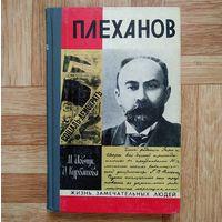 М. Иовчук, И. Курбатова - Плеханов (серия ЖЗЛ)