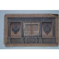 Распродажа ,1 рубль 1898 Тимашев - Иванов ВЛ 534592