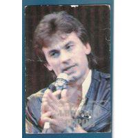 Календарик Александр Серов 1990 год