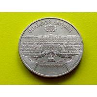 Распродажа юбилейки СССР!!! 5 рублей 1990 - Большой дворец в Петродворце. Старт с 1/2 Таганского ценника!!!