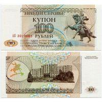 Приднестровье. 100 рублей (образца 1993 года, P20, UNC) [серия АБ]