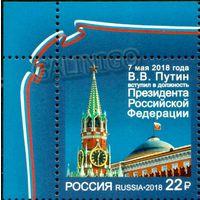 Россия 2018    В.В.Путин вступил в должность президента РФ Поля