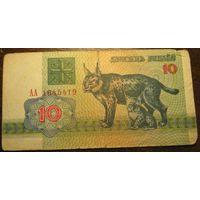 10 рублей 1992г. Серия АА