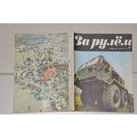 """Журнал""""За  рулём"""" 1968 ГОДА!"""