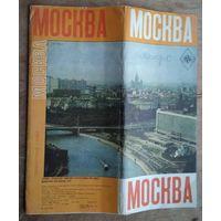 Москва. Туристская схема. 1979 г.