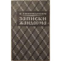 ЗАПИСКИ ЖАНДАРМА А. Спиридович РЕПРИНТ издания 1930 г.
