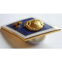Высшие учебные заведения -ромб- СССР -ЛМД-*алюминий/закрутка/герб и инстр. накладные