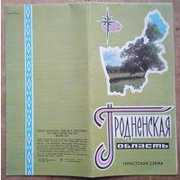 """Туристская схема """"Гродненская обл. 1979 г."""