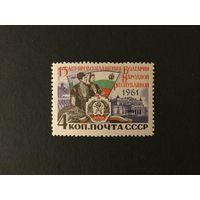 15 лет Болгарской республики. СССР,1961, марка
