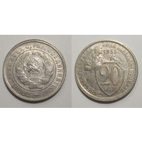 20 копеек 1933 XF