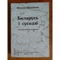 Беларусь і суседзі. Гістарычныя нарысы. Шкялёнак М. Беласток 2003.