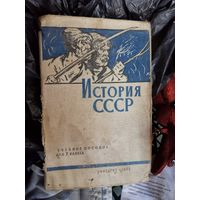 Книга история СССР