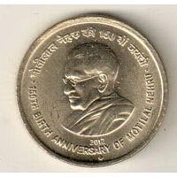 Индия 5 рупия 2012 150 лет со дня рождения Мотилала Неру