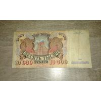 10000 рублей 1992 Россия