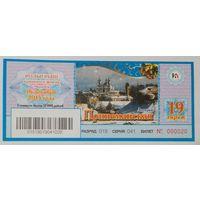Лотерейный билет Принеманская 19 тираж (16.12.2015)