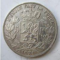 Бельгия 5 франков 1874. Серебро  .1Б-22