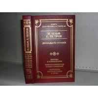 Ильф И., Петров Е. Двенадцать стульев. Серия: Школа классики. Книга для ученика и учителя.