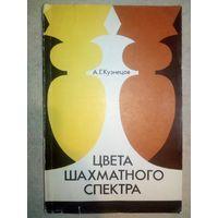 Цвета шахматного спектра. А.Г. Кузнецов 1980 г  (Шахматы и шахматисты)