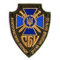 Шеврон 2-го сводного отряда специальных операций Службы безпеки Украины, зона АТО(распродажа коллекции)