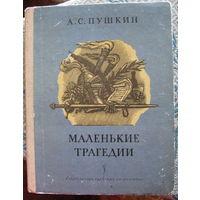 А.С. Пушкин. Маленькие трагедии.