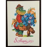 Зарубин 8 Марта 1980 г. Чистая открытка СССР